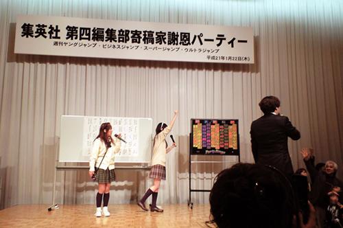 090122_syueisha.jpg