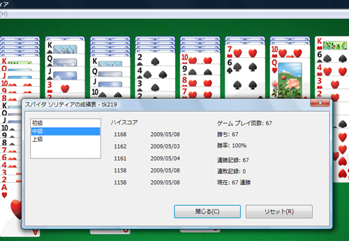 090508_solitaire.jpg