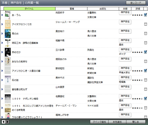 book_list2.jpg