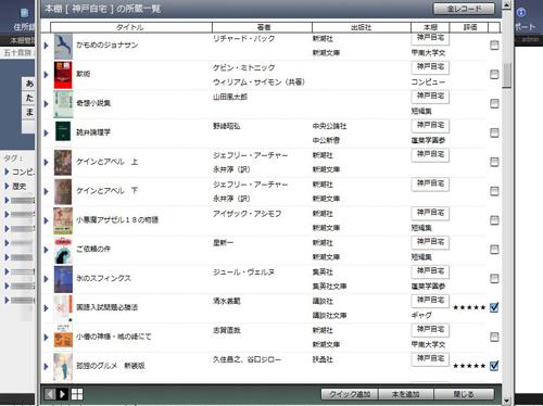 book_list_k2.jpg