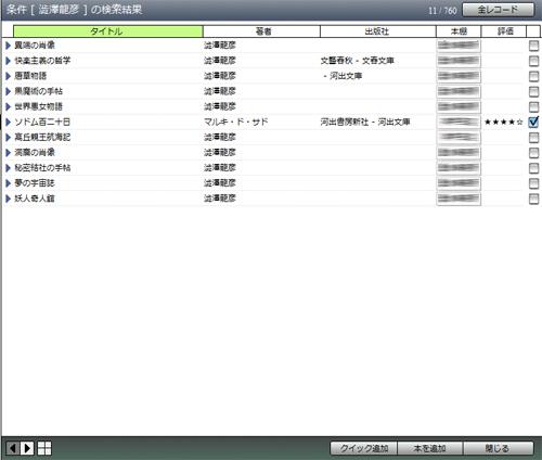 book_searchin_2.jpg