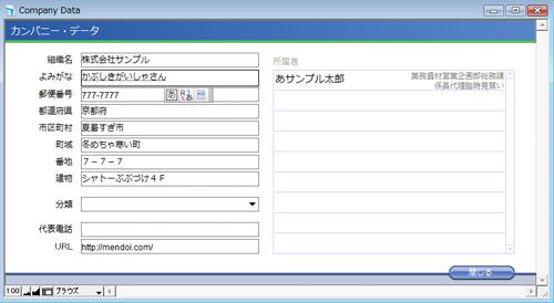 h_company_data_s.jpg