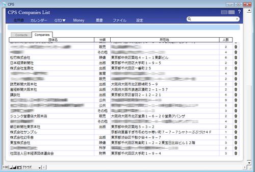 h_company_list_s.jpg