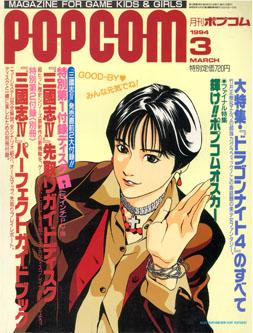 popcom_h.jpg