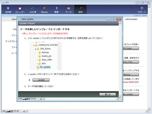update_tool_s.jpg