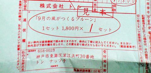 090320_ton2.jpg