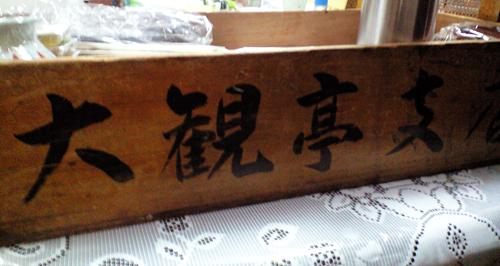 090331_daikan1.jpg