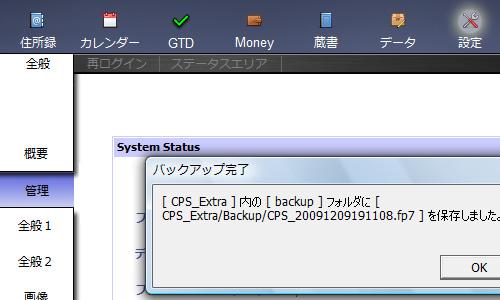 091209_cpsbck.jpg