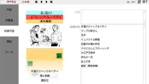 book_data3.jpg
