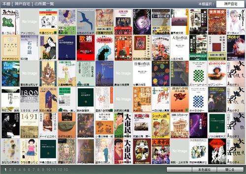 book_list3.jpg