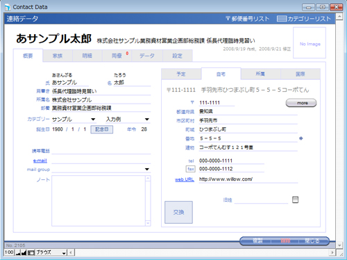 h_address_personal_s.jpg