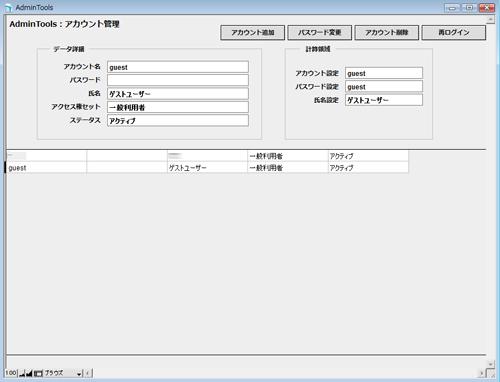 h_admin_tool_s.jpg