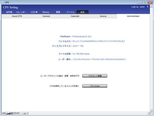 h_set_admin_s.jpg