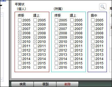 110106_nenga2.jpg
